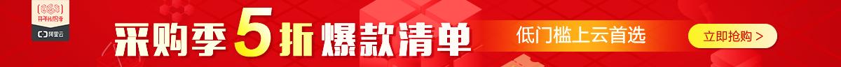 【开年HI购季】爆款云产品5折