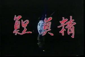 港台VCD区-百度云,泰国电影,鲤鱼精1979,国语中字,DAT/0.98G(3)
