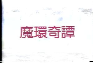 港台VCD区-百度盘,台湾电影,魔环奇谭1988,国语无字,DAT/735MB,杨力(1)