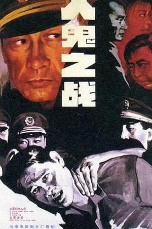 国产VDC/DVD区-百度云/长影/人鬼之战1994/国语无字/DAT/880MB/申军谊 / 王宁...(1)