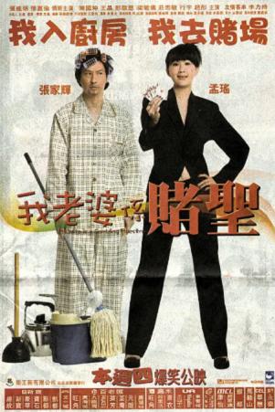 港台VCD区-度云/我的老婆是赌圣2008/国粤语中英字/ DAT/998MB/张家辉(1)
