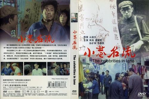 国产VDC/DVD区-百度云/(峨影)小巷名流1985/DAT/864MB/葛建军/任伟民/孙才华/...(1)