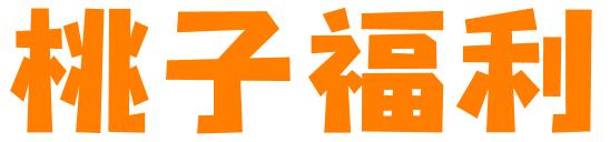 桃子福利网 - 每天分享宅男福利的网站!