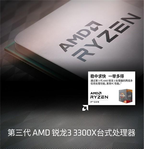 AMD正式发布了锐龙3 3300X和锐龙3 3100两款入门级桌面处理器 新闻资讯 第1张