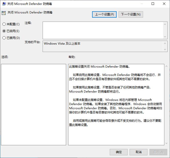 Windows 10关闭Windows Defender防病毒软件的方法 操作系统 第2张